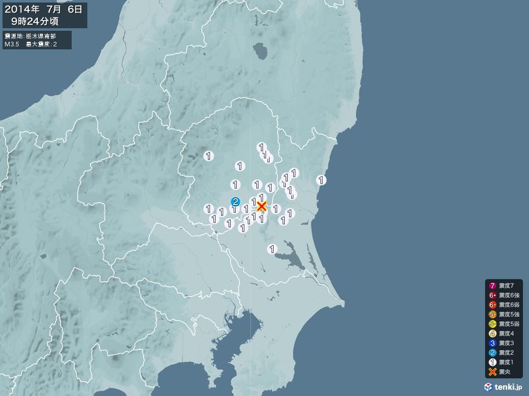 地震情報 2014年07月06日 09時24分頃発生 最大震度:2 震源地:栃木県南部(拡大画像)