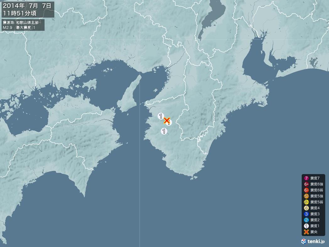 地震情報 2014年07月07日 11時51分頃発生 最大震度:1 震源地:和歌山県北部(拡大画像)
