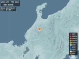 2014年07月08日01時13分頃発生した地震