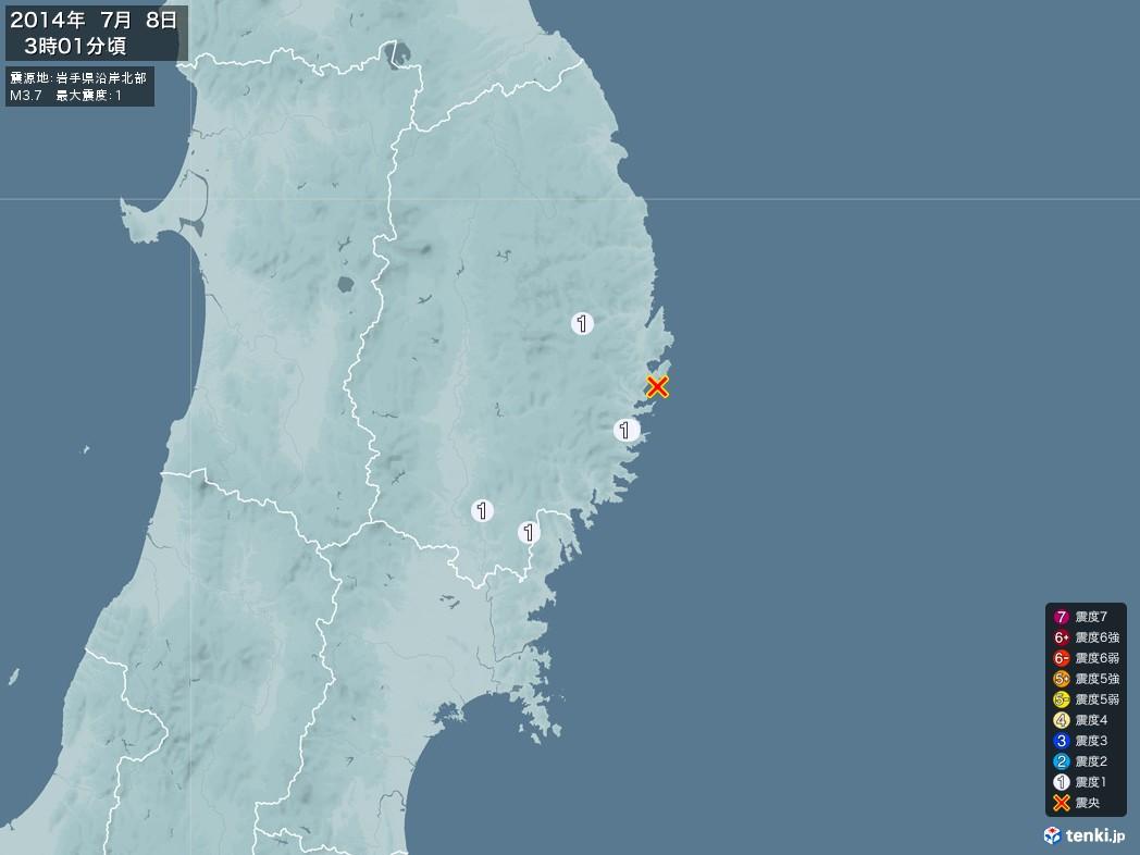 地震情報 2014年07月08日 03時01分頃発生 最大震度:1 震源地:岩手県沿岸北部(拡大画像)
