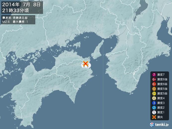 地震情報(2014年07月08日21時33分発生)