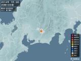 2014年07月09日20時10分頃発生した地震