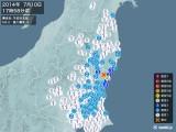 2014年07月10日17時58分頃発生した地震
