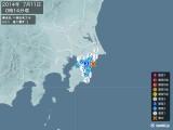 2014年07月11日00時14分頃発生した地震