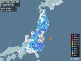 2014年07月12日04時21分頃発生した地震