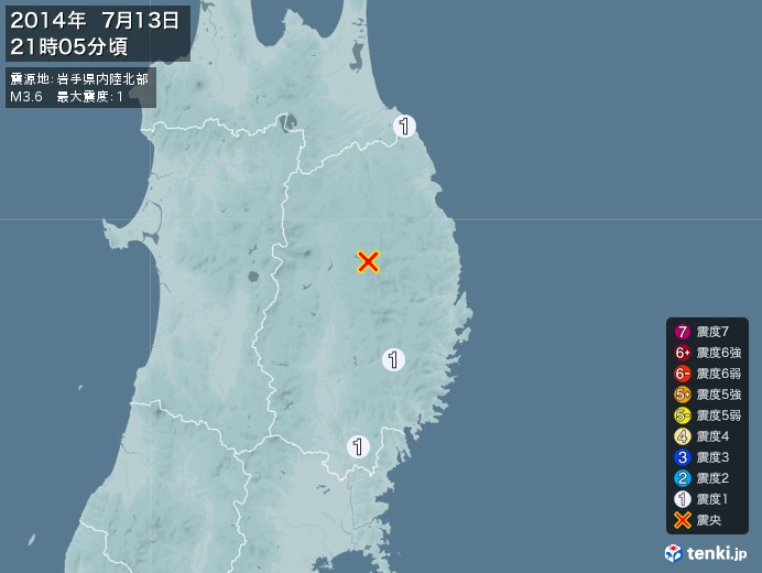 地震情報(2014年07月13日21時05分発生)