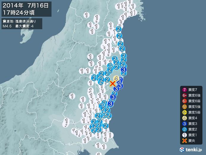 地震情報(2014年07月16日17時24分発生)