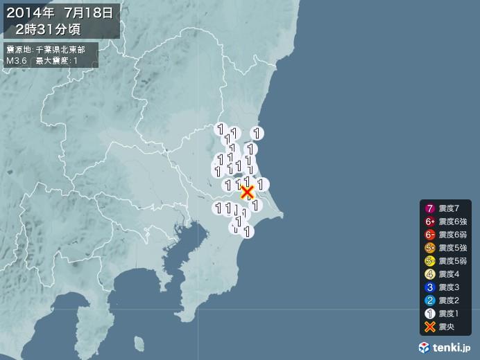 地震情報(2014年07月18日02時31分発生)
