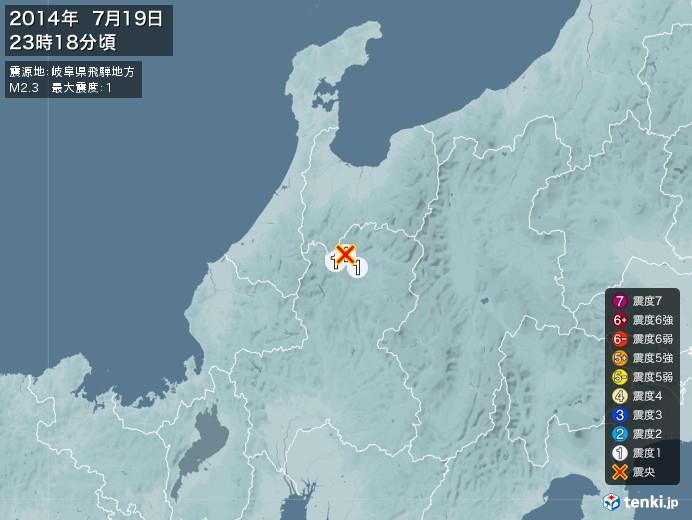 地震情報(2014年07月19日23時18分発生)