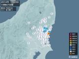 2014年07月20日19時47分頃発生した地震