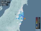 2014年07月30日23時57分頃発生した地震
