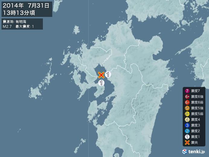 地震情報(2014年07月31日13時13分発生)