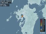 2014年07月31日13時13分頃発生した地震