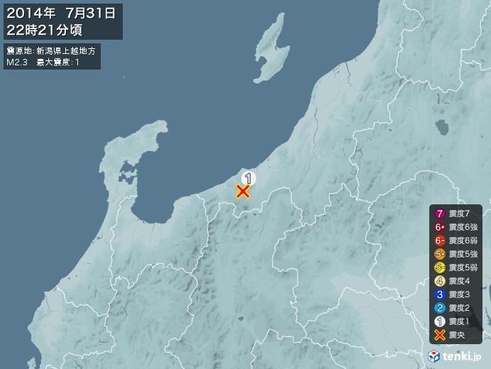 地震情報(2014年07月31日22時21分発生)