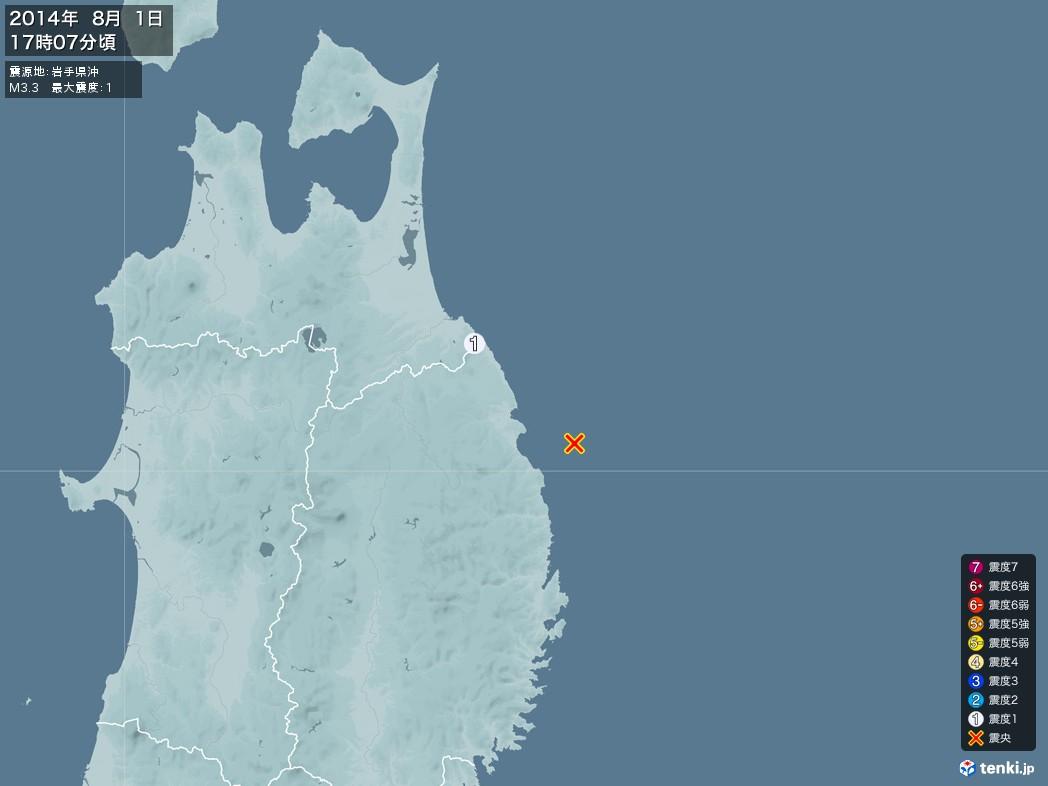 地震情報 2014年08月01日 17時07分頃発生 最大震度:1 震源地:岩手県沖(拡大画像)