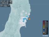 2014年08月09日14時49分頃発生した地震