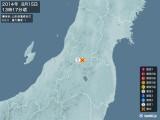 2014年08月15日13時17分頃発生した地震