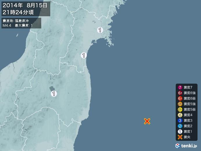 地震情報(2014年08月15日21時24分発生)
