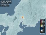 2014年08月16日02時28分頃発生した地震