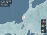2014年08月19日02時42分頃発生した地震