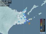 2014年08月19日22時26分頃発生した地震