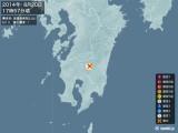 2014年08月20日17時57分頃発生した地震