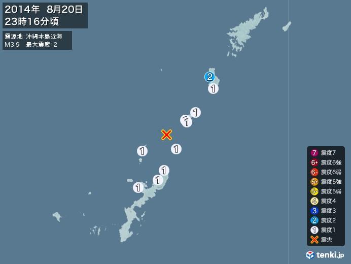 地震情報(2014年08月20日23時16分発生)