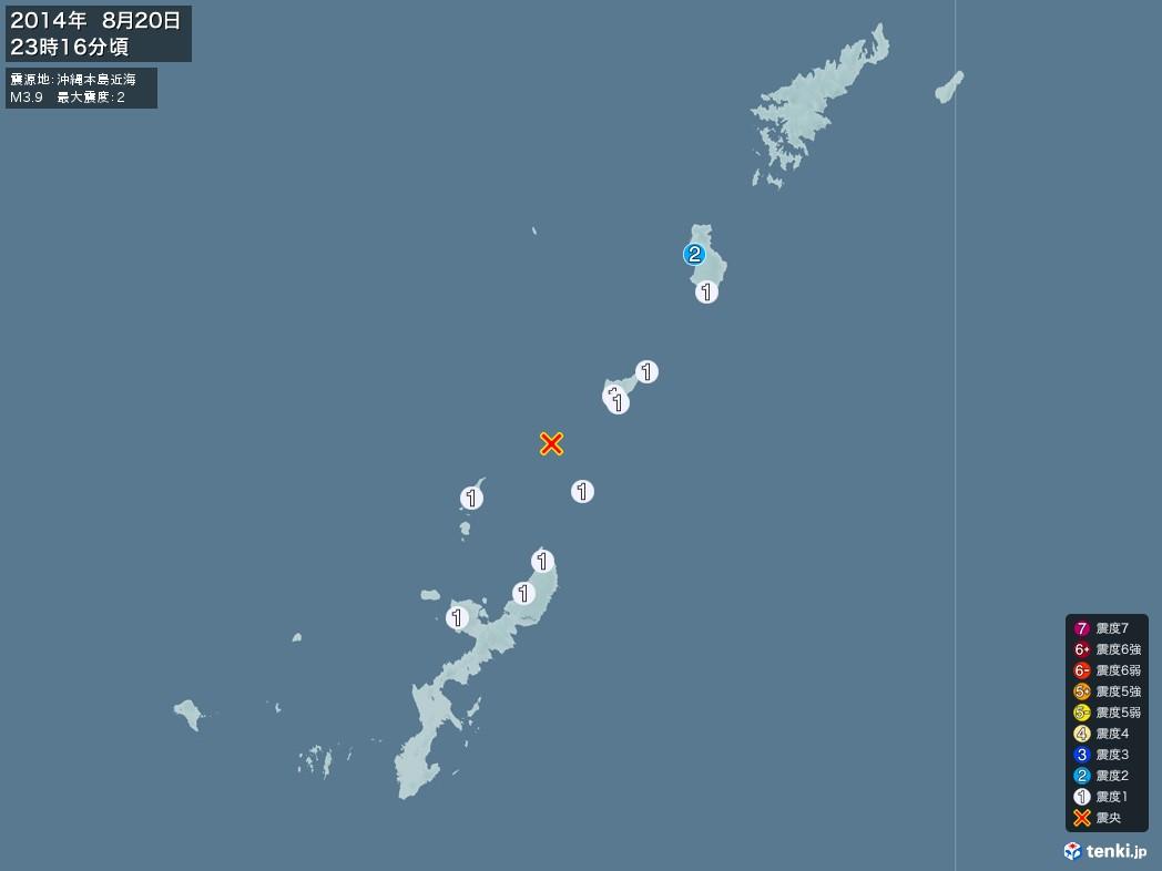 地震情報 2014年08月20日 23時16分頃発生 最大震度:2 震源地:沖縄本島近海(拡大画像)