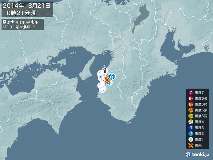 地震情報(2014年08月21日00時21分発生)