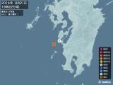 2014年08月21日19時22分頃発生した地震