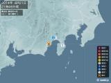 2014年08月21日21時46分頃発生した地震