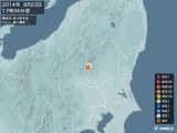 2014年08月23日17時34分頃発生した地震