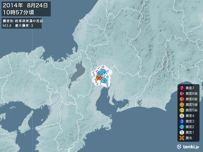 地震情報(2014年08月24日10時57分発生)