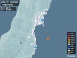 2014年08月25日05時30分頃発生した地震