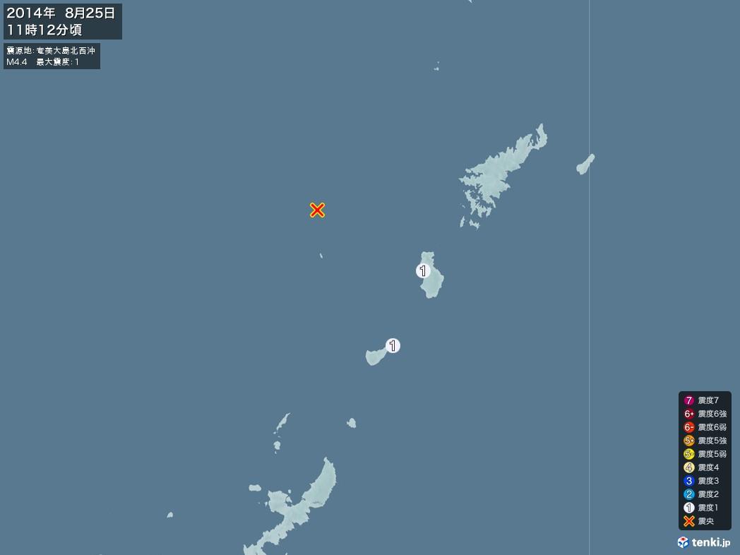 地震情報 2014年08月25日 11時12分頃発生 最大震度:1 震源地:奄美大島北西沖(拡大画像)
