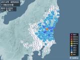 2014年08月26日11時22分頃発生した地震