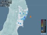 2014年08月26日12時36分頃発生した地震