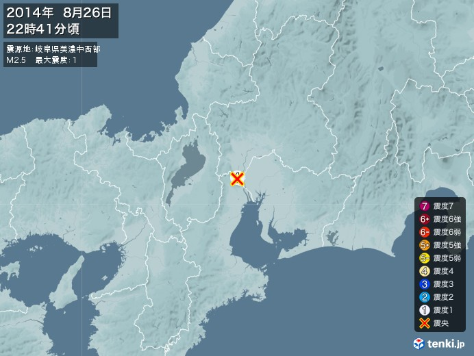 地震情報(2014年08月26日22時41分発生)