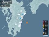 2014年08月29日01時30分頃発生した地震