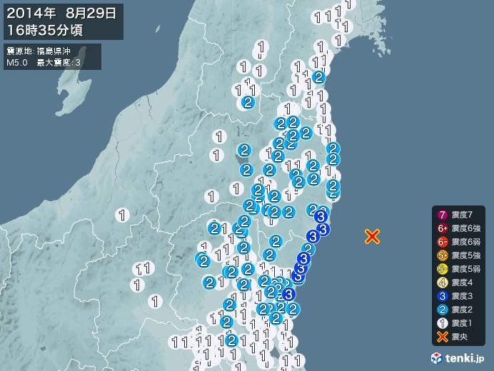 地震情報(2014年08月29日16時35分発生)