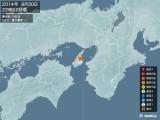 2014年08月30日22時57分頃発生した地震