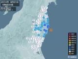 2014年08月31日05時44分頃発生した地震