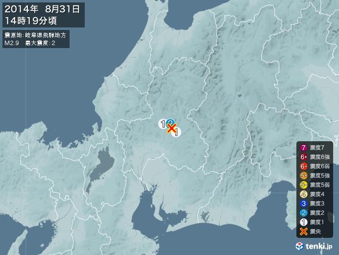地震情報(2014年08月31日14時19分発生)