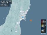 2014年09月01日10時26分頃発生した地震