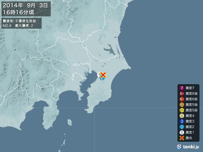 地震情報(2014年09月03日16時16分発生)