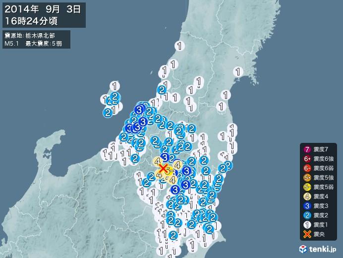 地震情報(2014年09月03日16時24分発生)