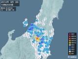 2014年09月03日16時24分頃発生した地震