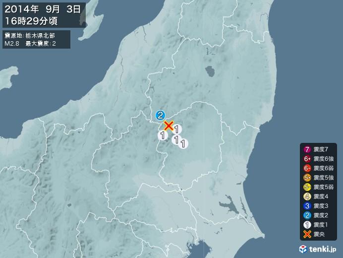 地震情報(2014年09月03日16時29分発生)