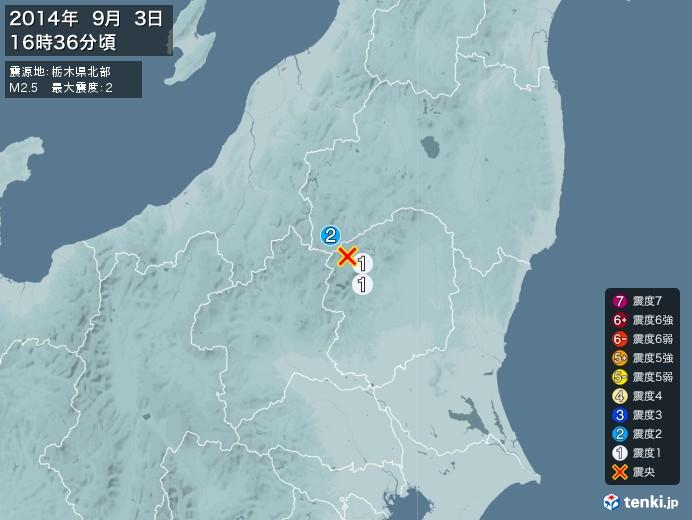 地震情報(2014年09月03日16時36分発生)