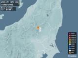 2014年09月03日16時55分頃発生した地震